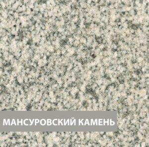 Мансуровский гранит